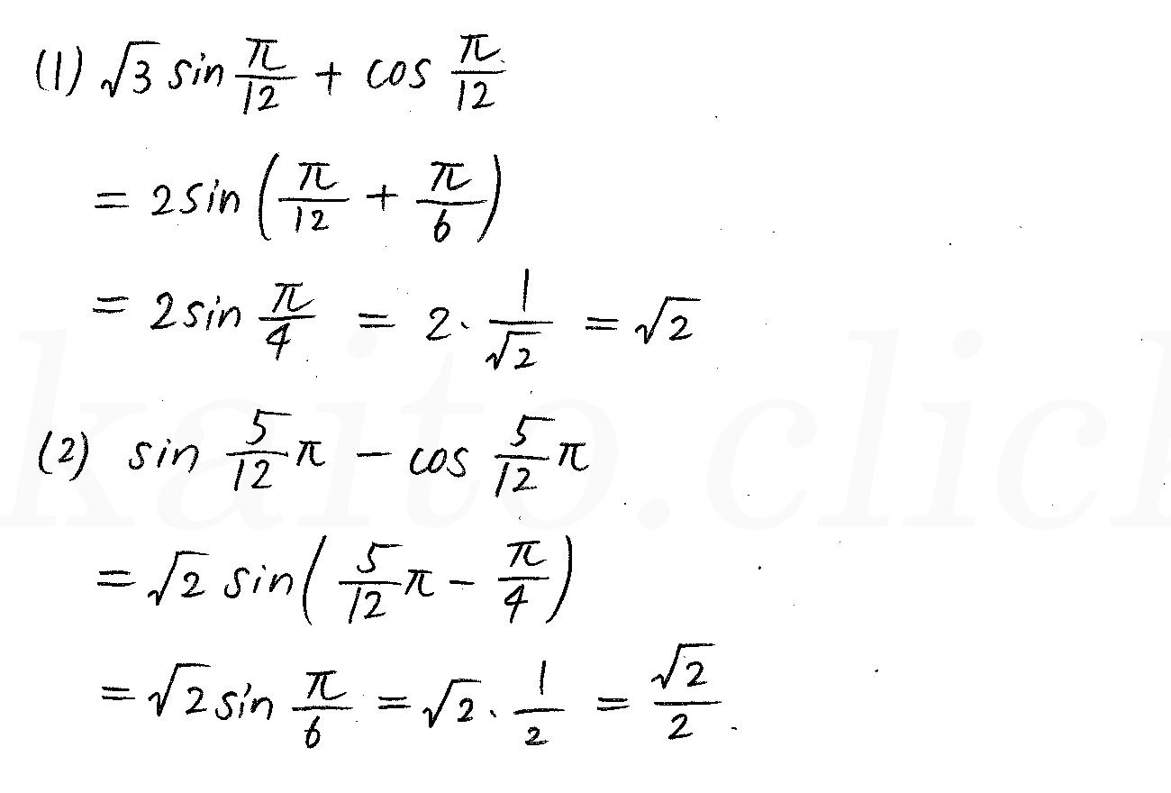 3TRIAL数学2-293解答