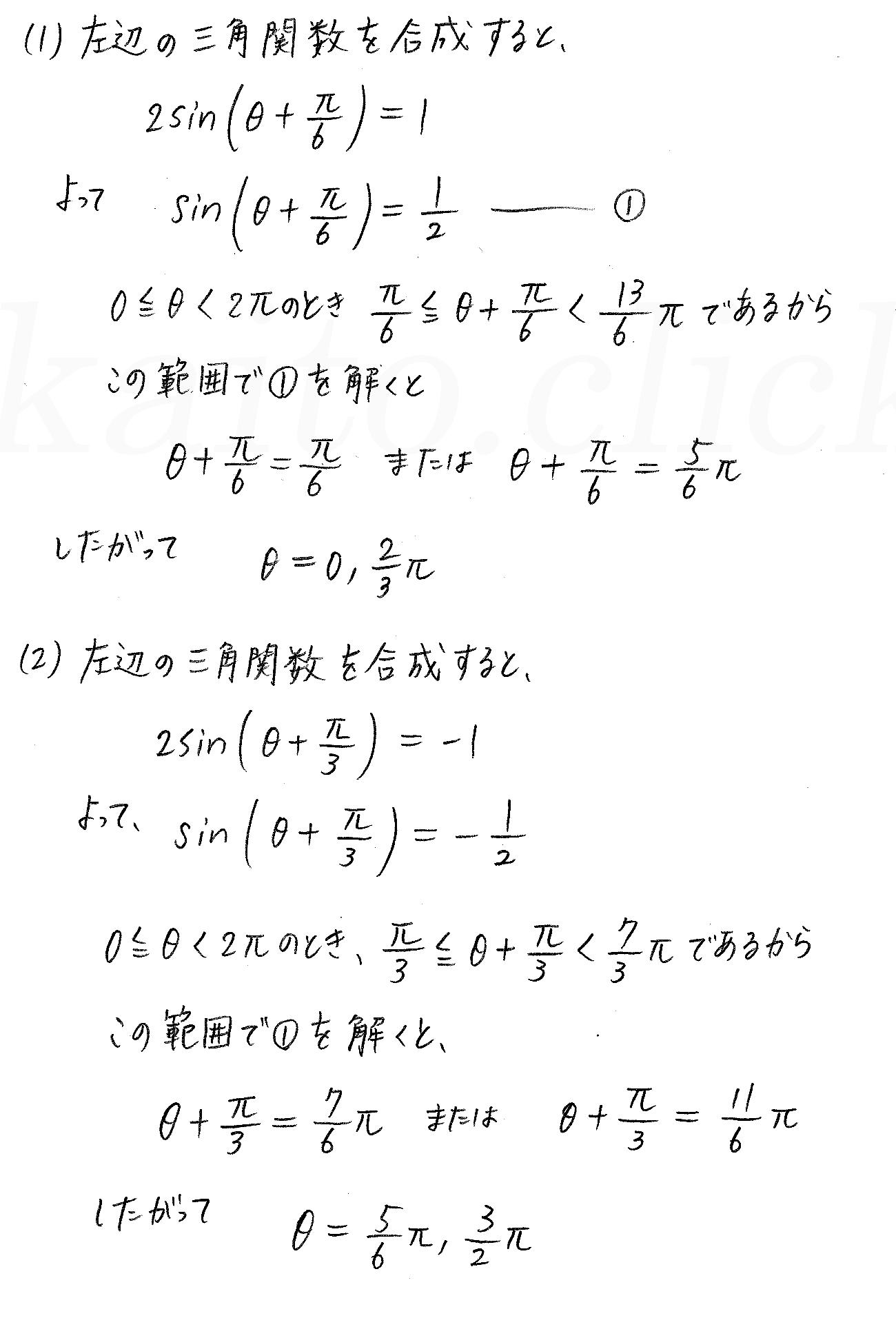 3TRIAL数学2-294解答