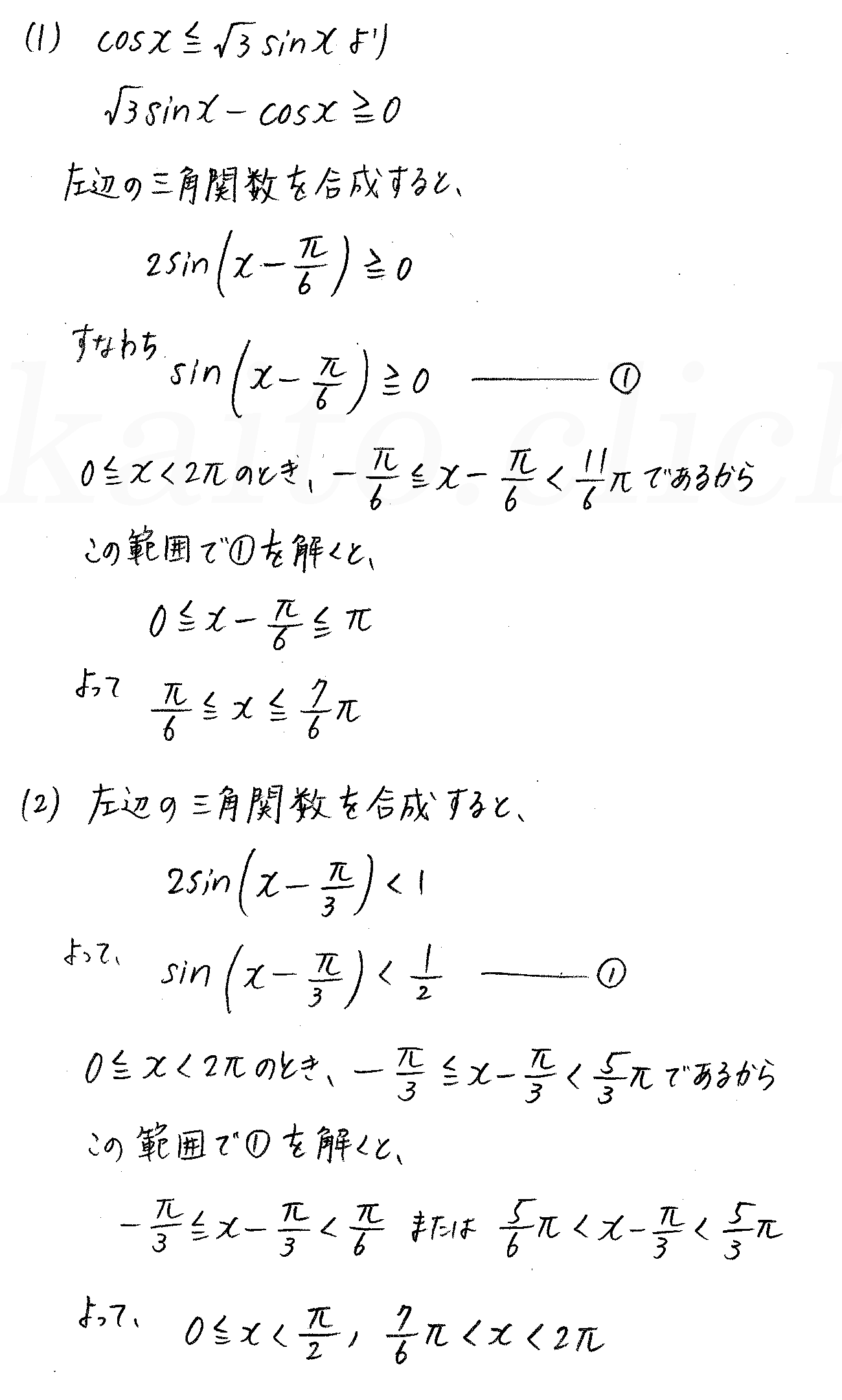 3TRIAL数学2-295解答