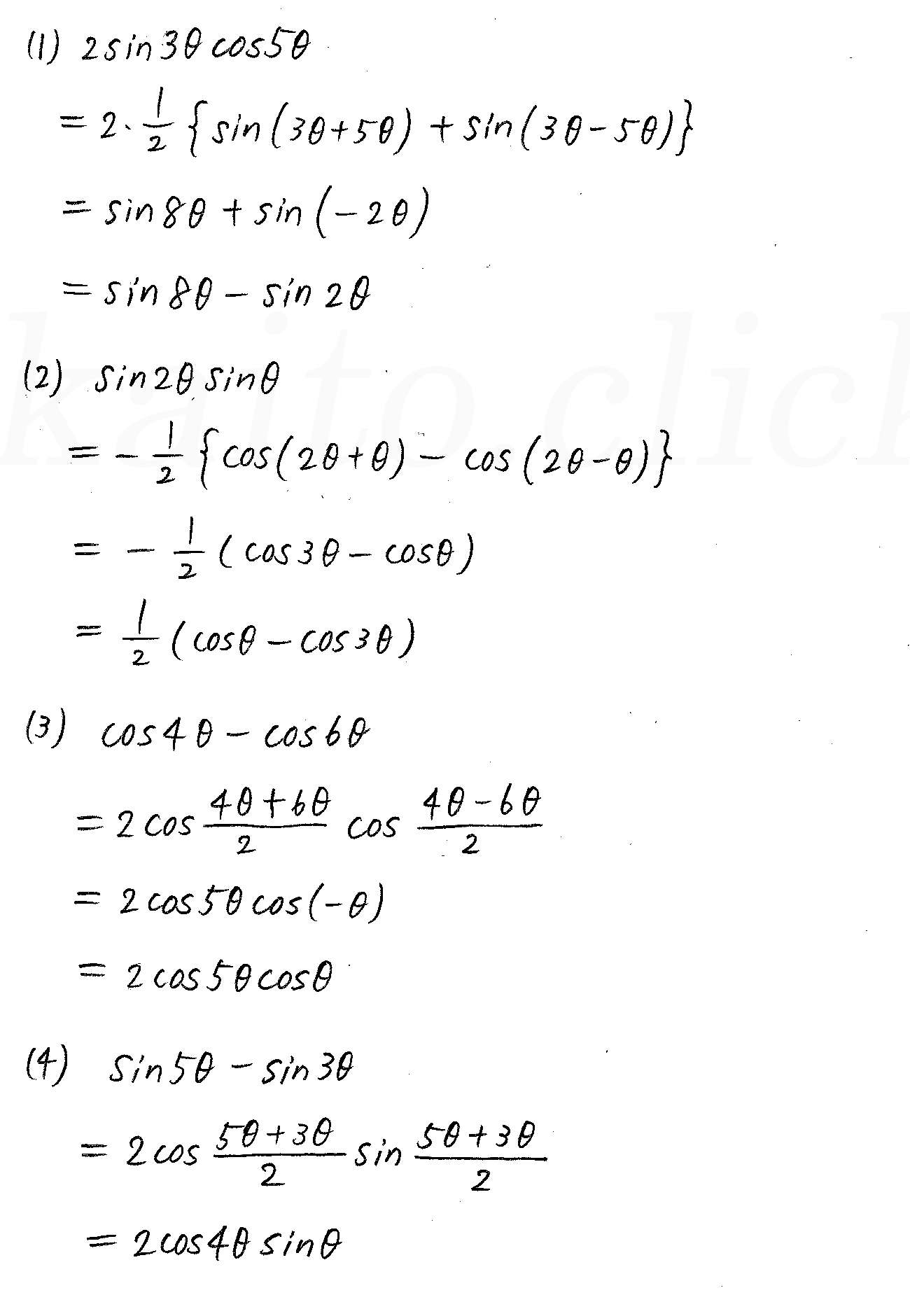 3TRIAL数学2-296解答