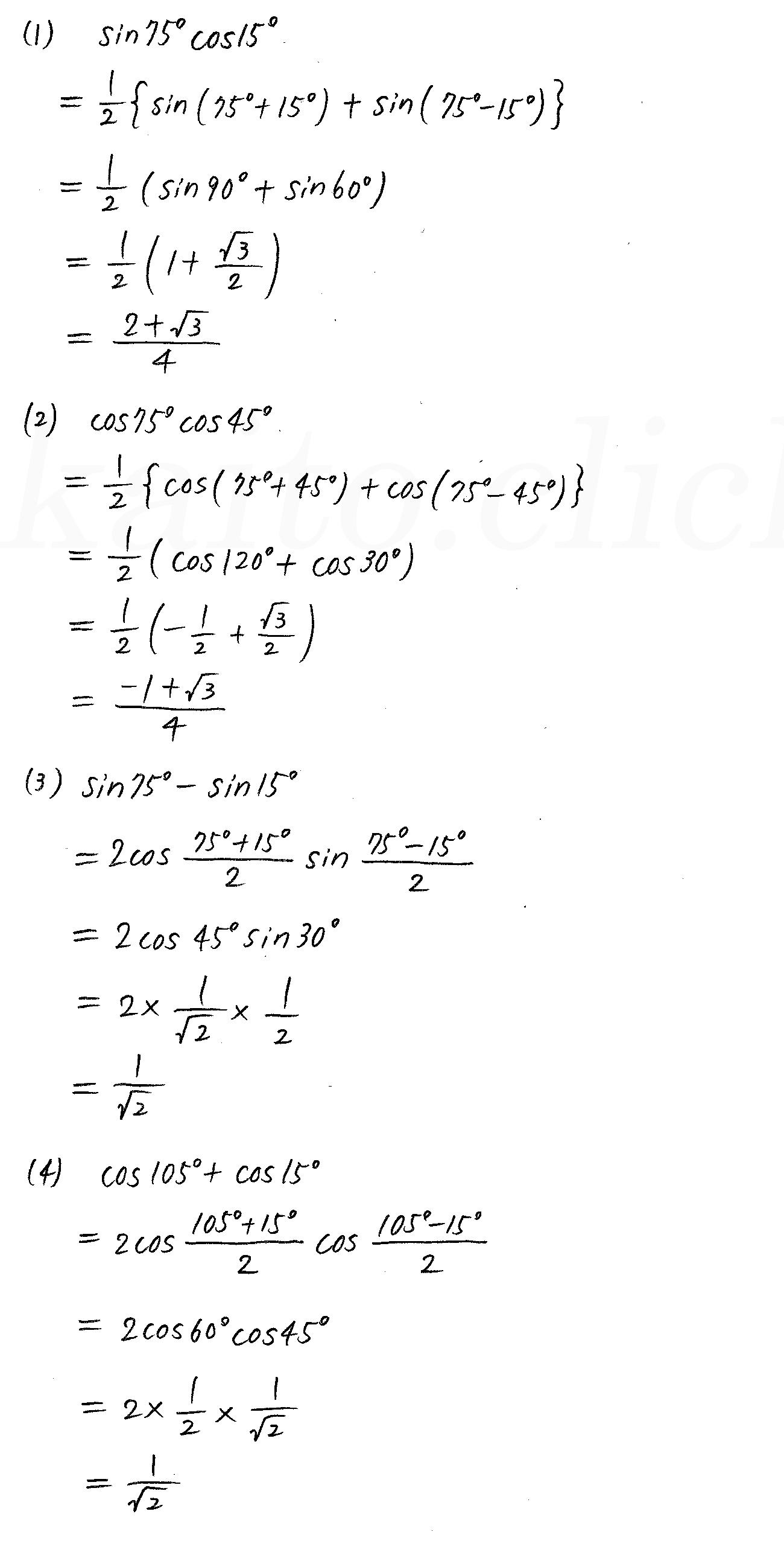 3TRIAL数学2-297解答
