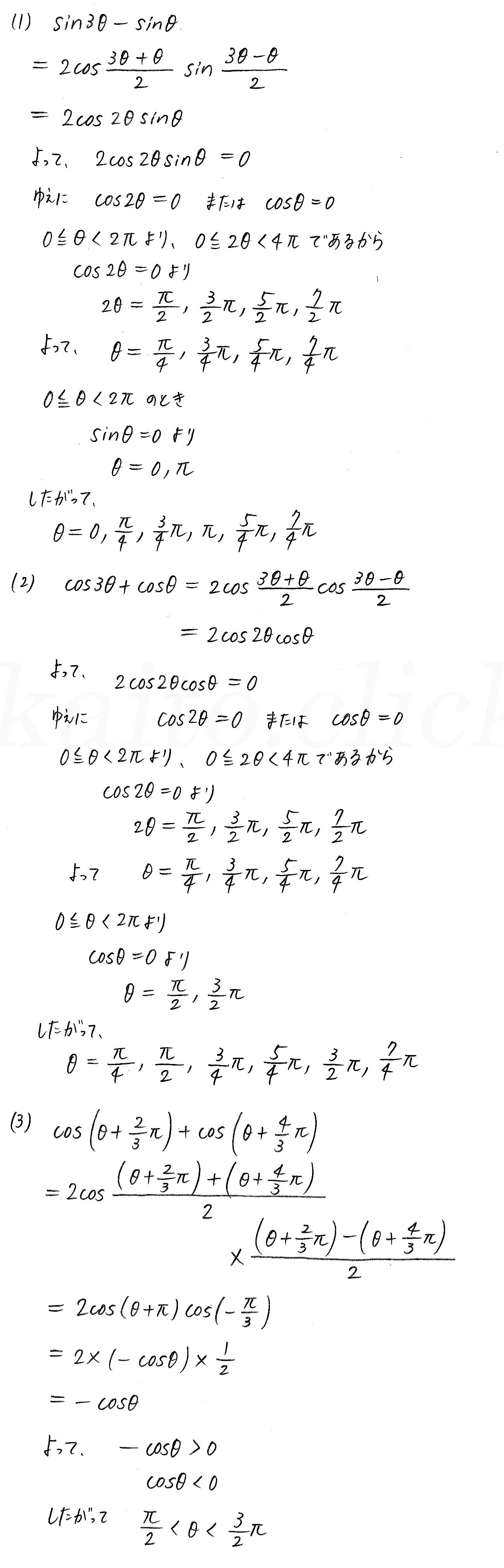 3TRIAL数学2-298解答