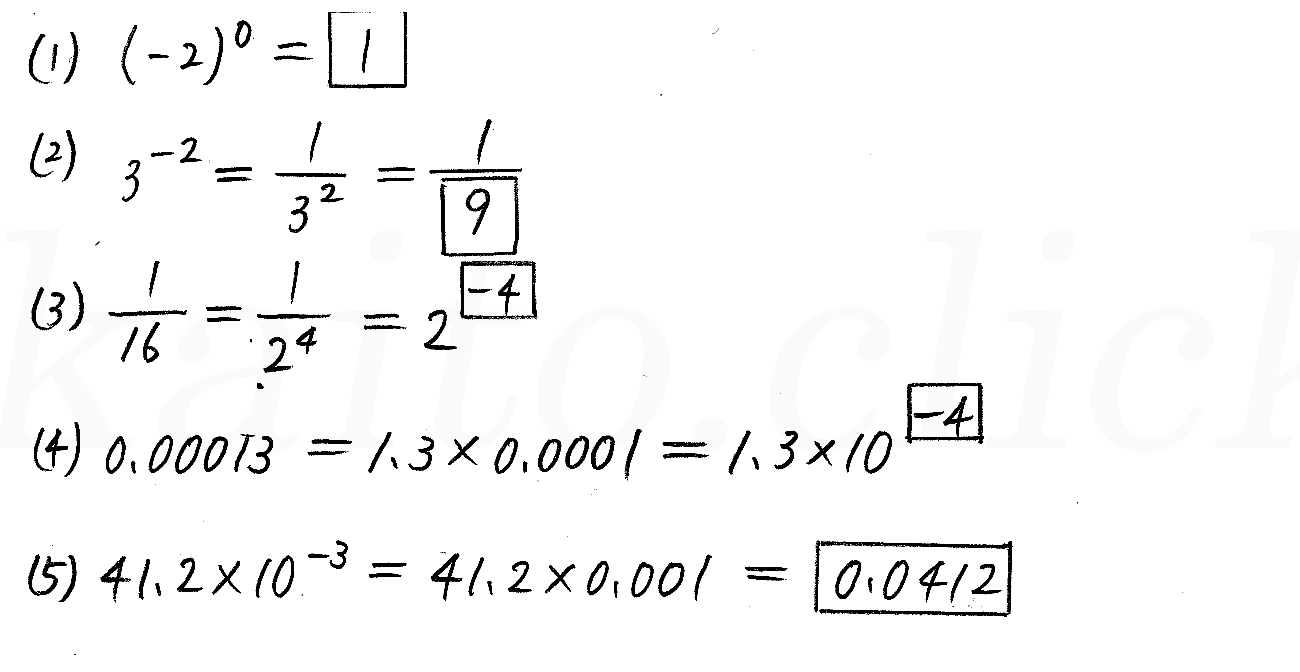 3TRIAL数学2-299解答