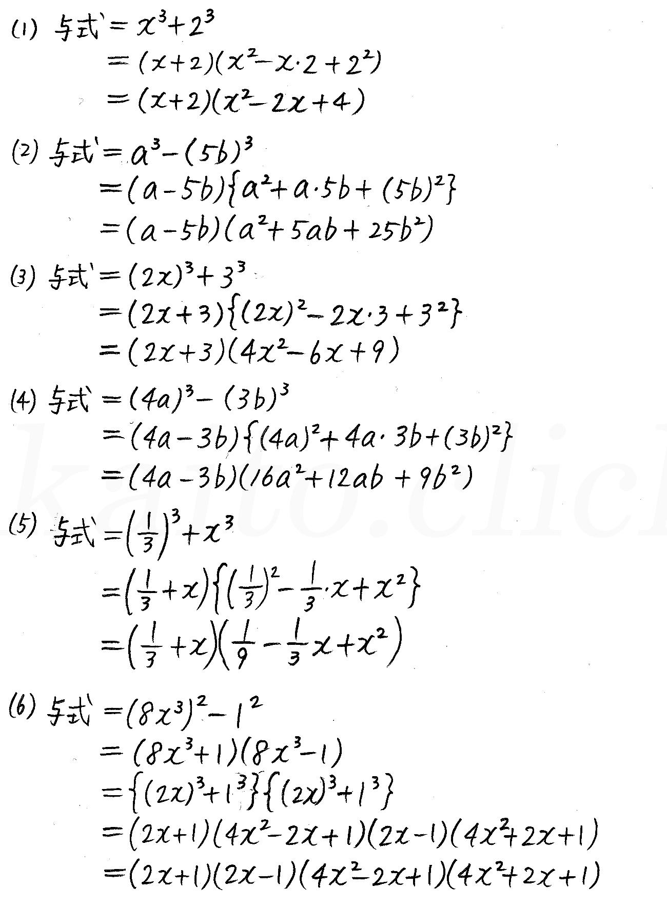 3TRIAL数学2-3解答