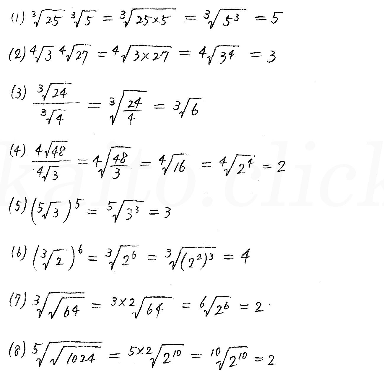 3TRIAL数学2-304解答