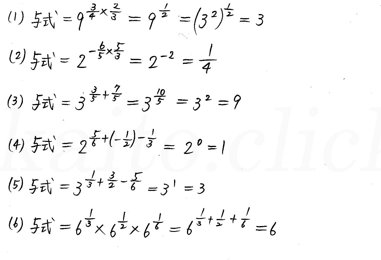 3TRIAL数学2-306解答