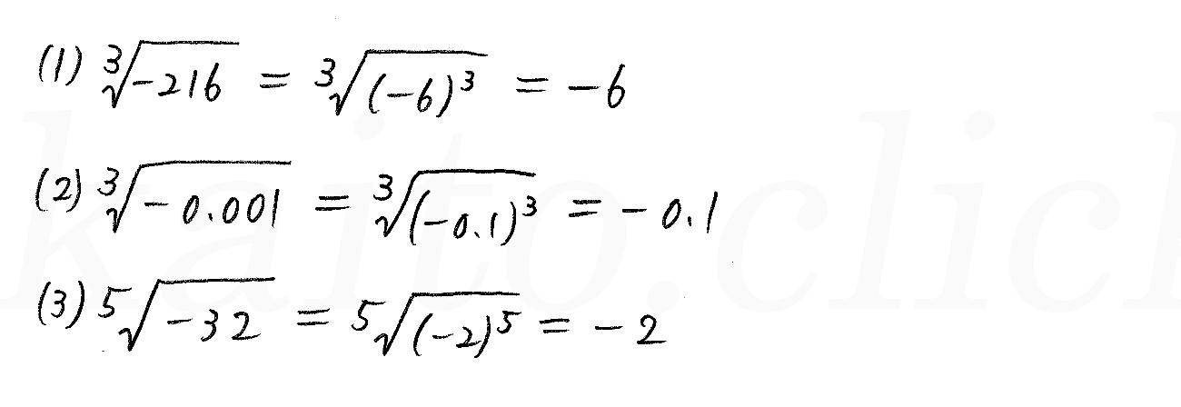 3TRIAL数学2-307解答