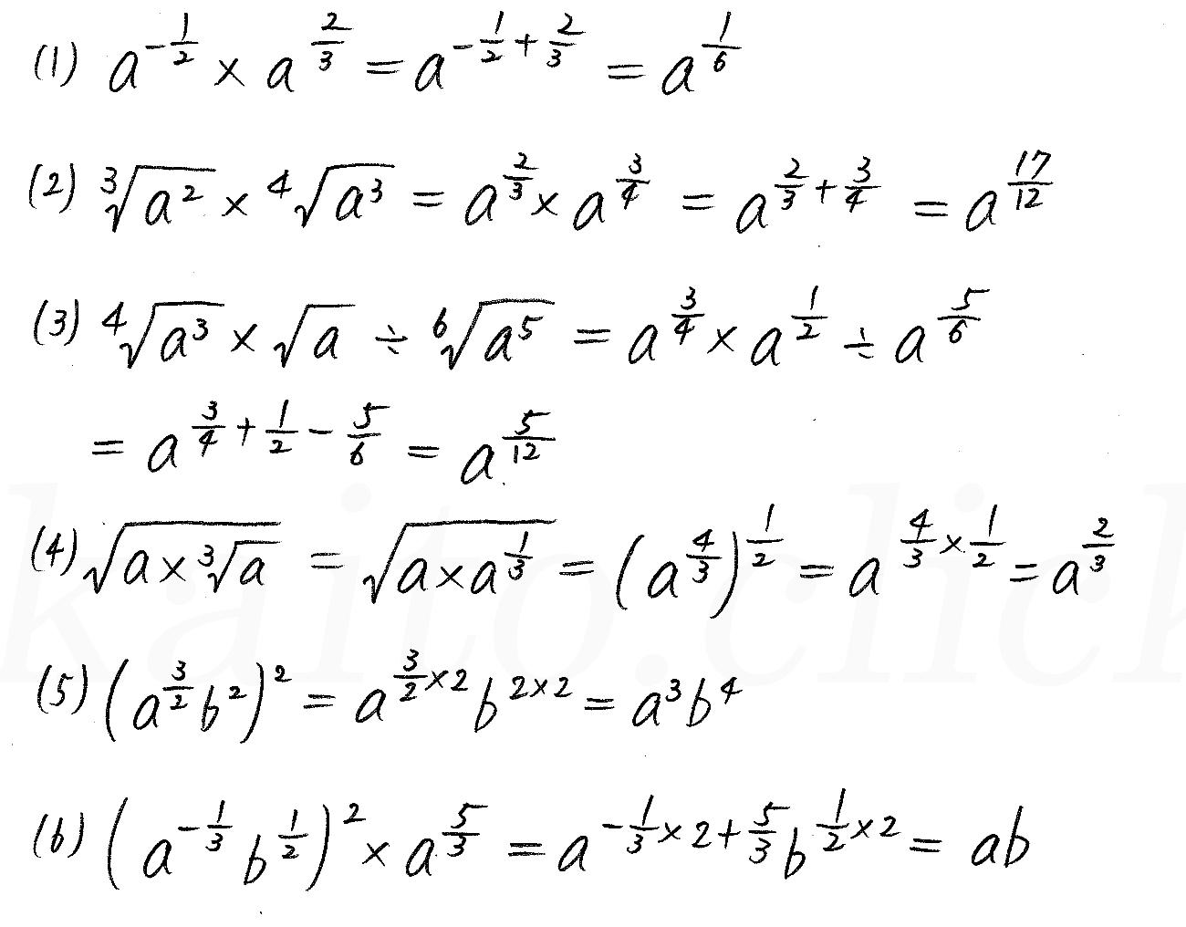 3TRIAL数学2-308解答