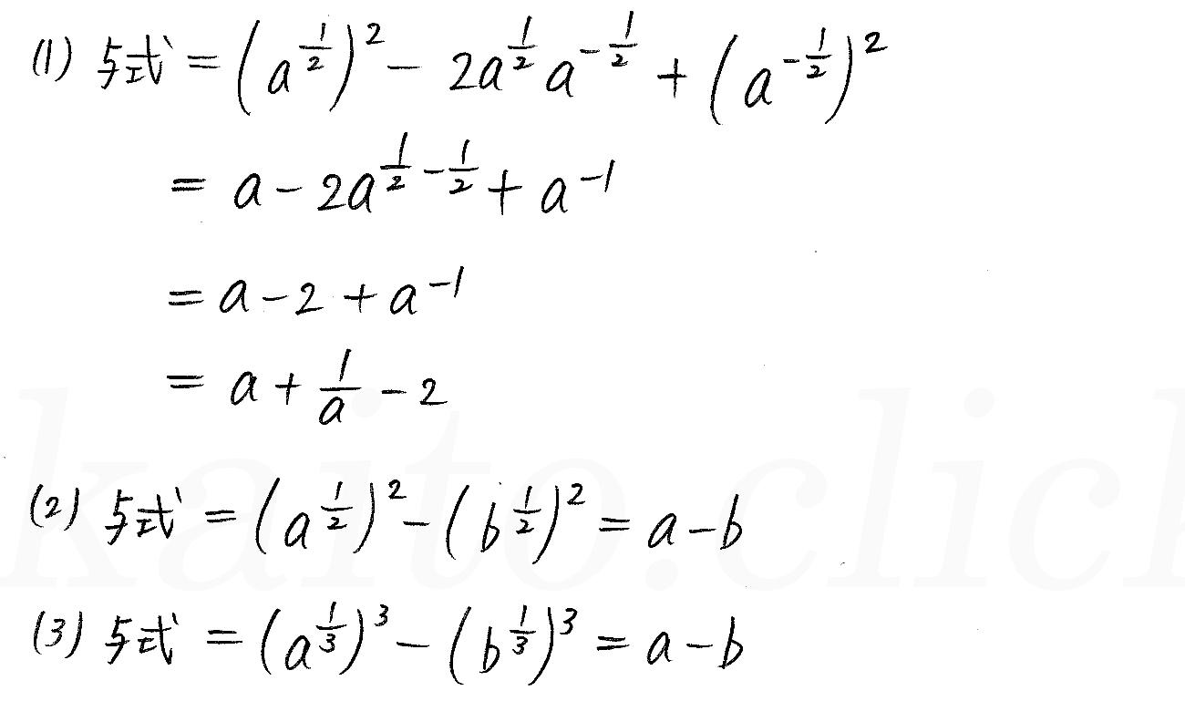 3TRIAL数学2-311解答