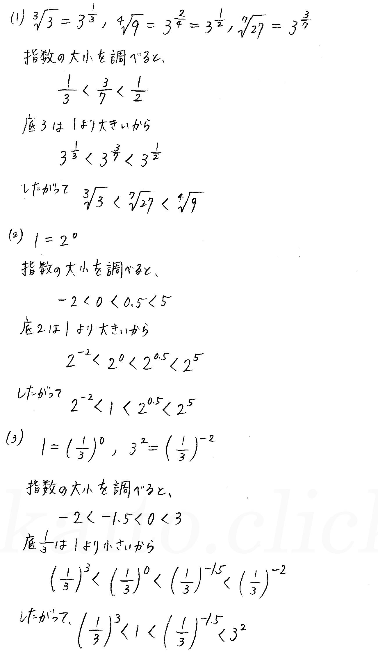 3TRIAL数学2-315解答