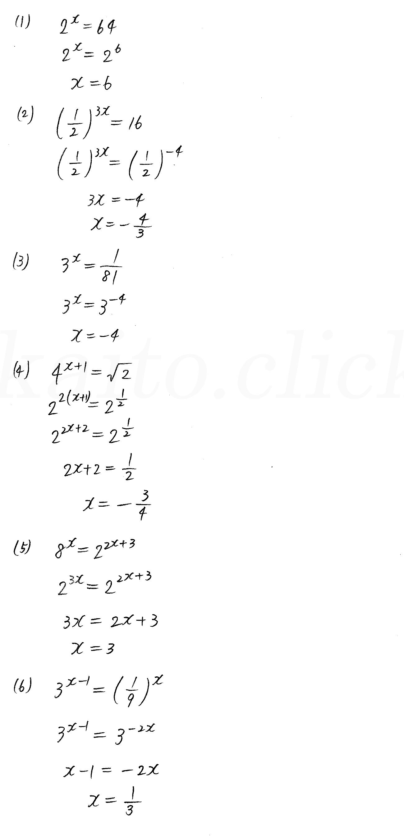 3TRIAL数学2-316解答