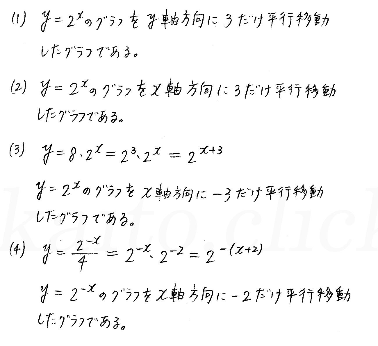 3TRIAL数学2-318解答