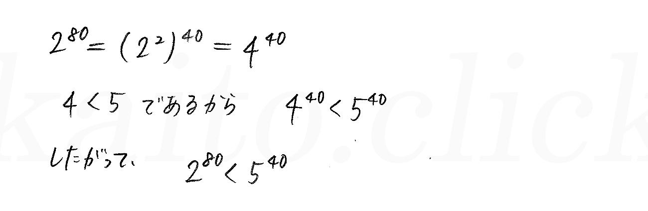 3TRIAL数学2-319解答