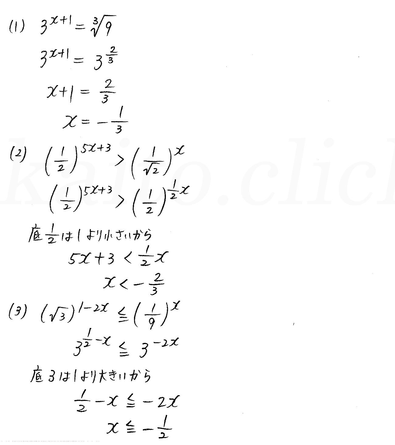 3TRIAL数学2-320解答