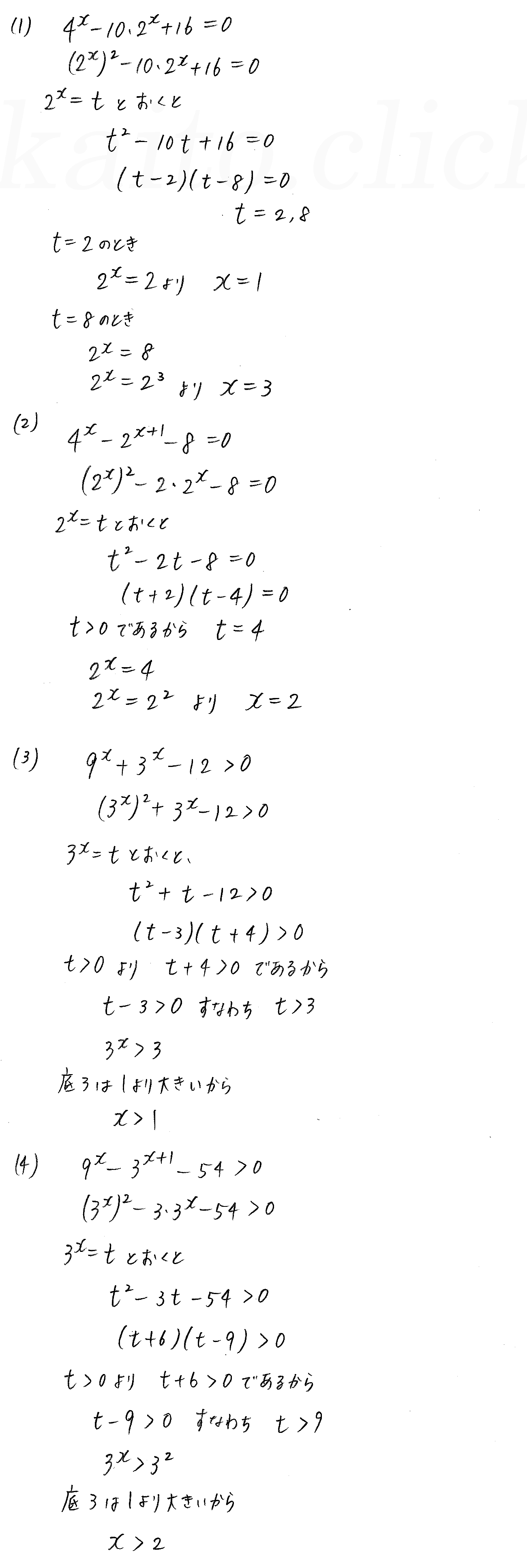 3TRIAL数学2-321解答