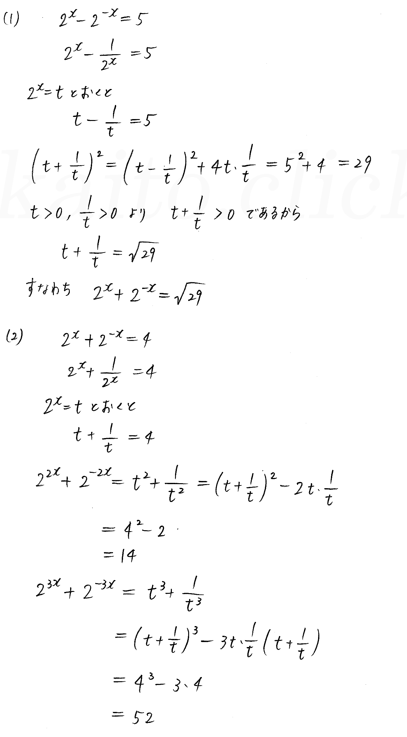 3TRIAL数学2-322解答