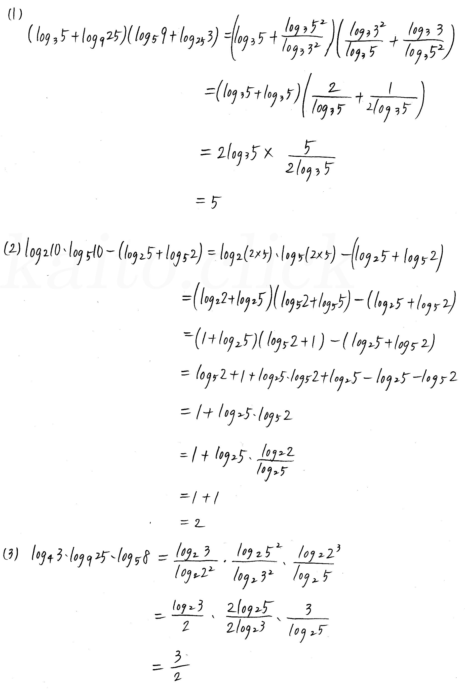 3TRIAL数学2-331解答