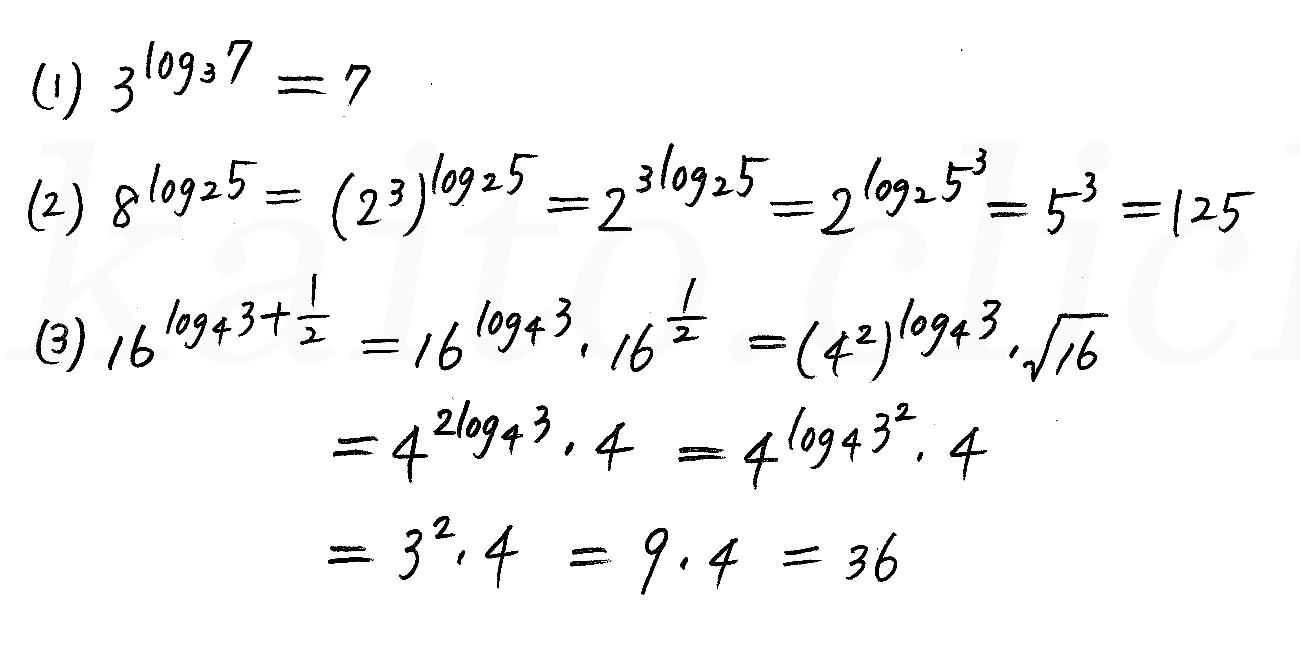 3TRIAL数学2-333解答