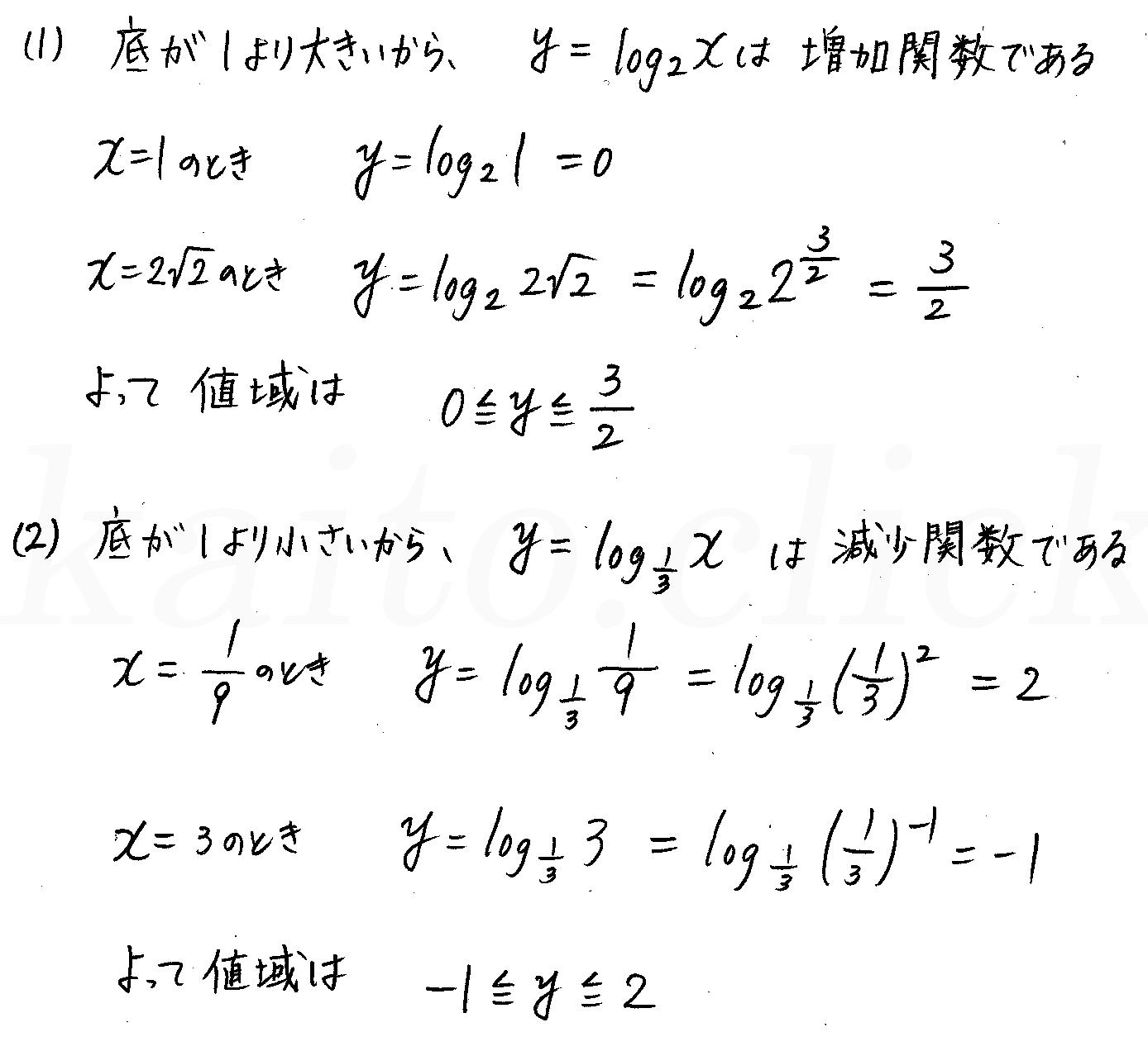 3TRIAL数学2-335解答