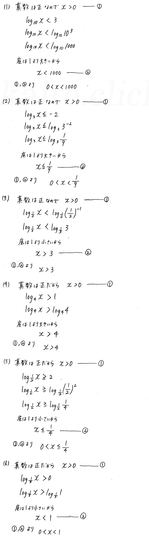 3TRIAL数学2-338解答