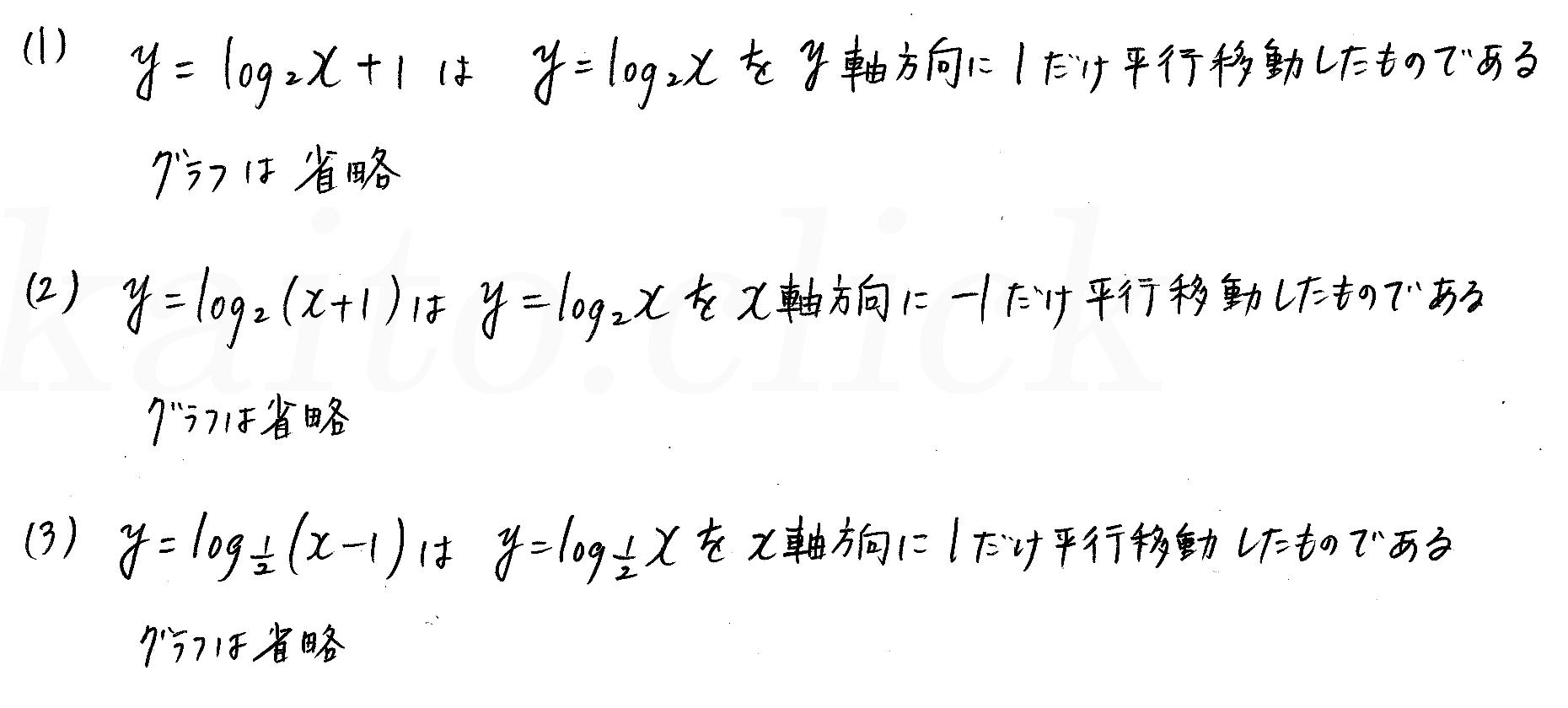 3TRIAL数学2-339解答