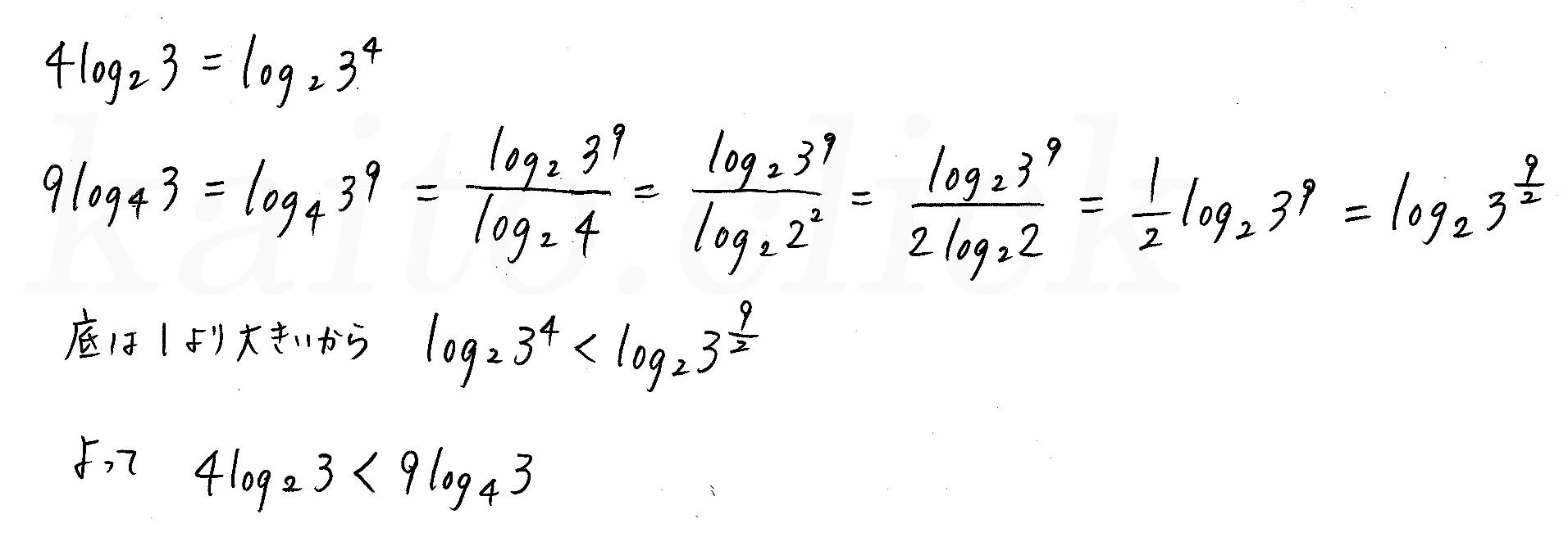 3TRIAL数学2-340解答