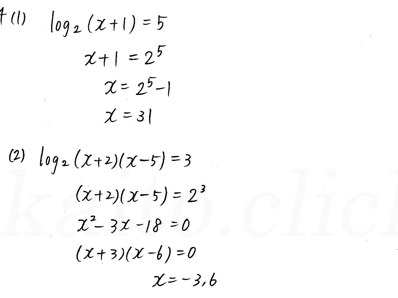 3TRIAL数学2-341解答