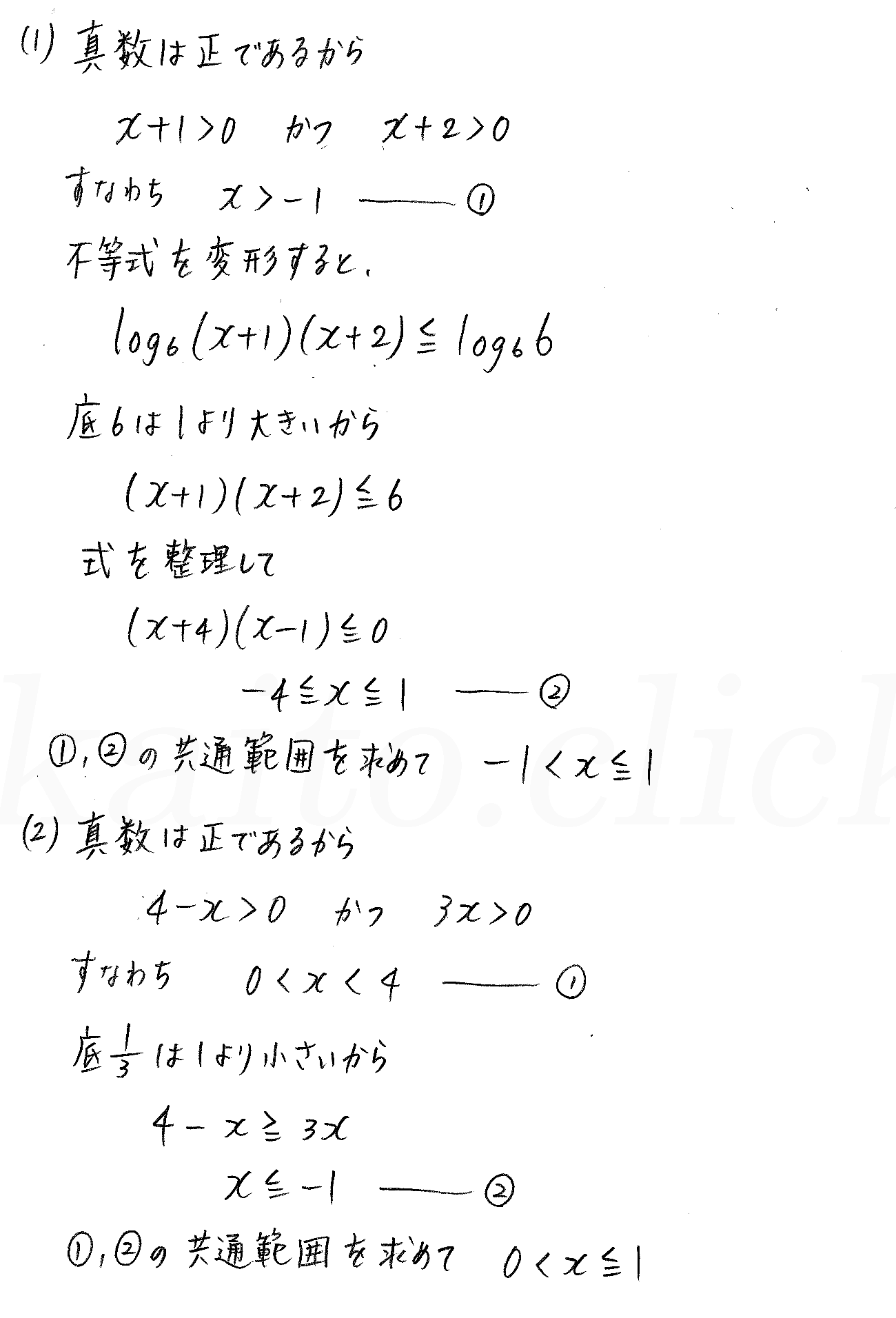 3TRIAL数学2-344解答