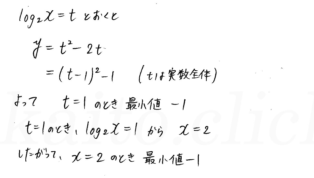 3TRIAL数学2-345解答