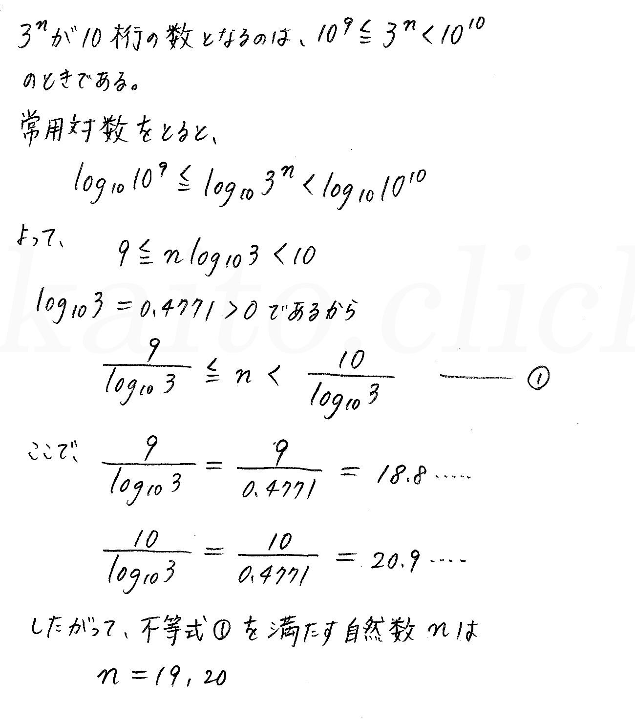 3TRIAL数学2-355解答