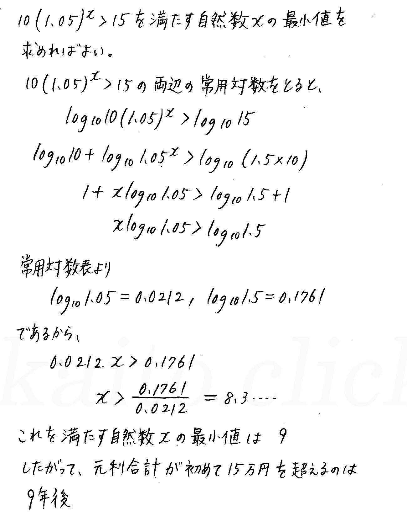 3TRIAL数学2-357解答