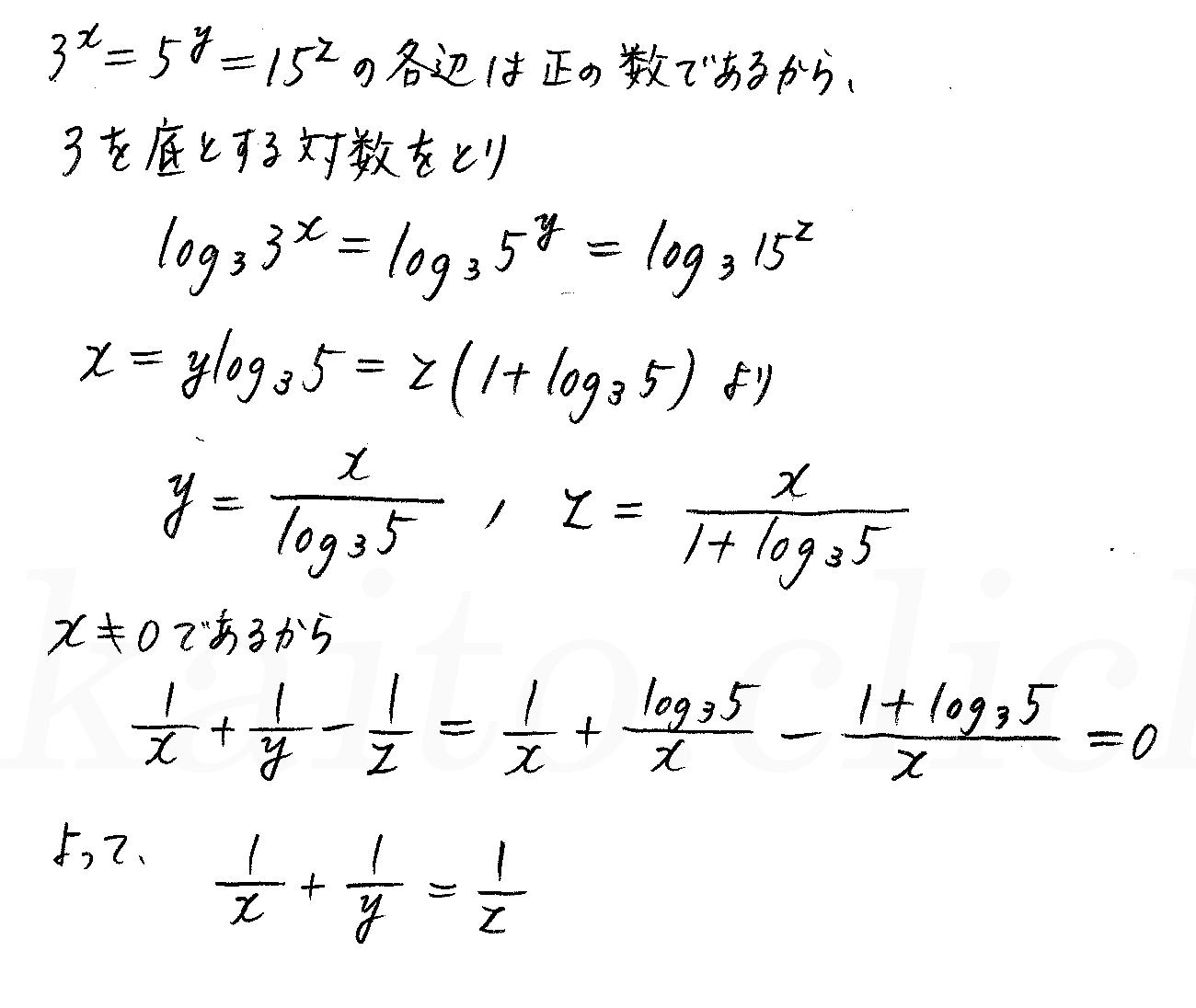 3TRIAL数学2-358解答