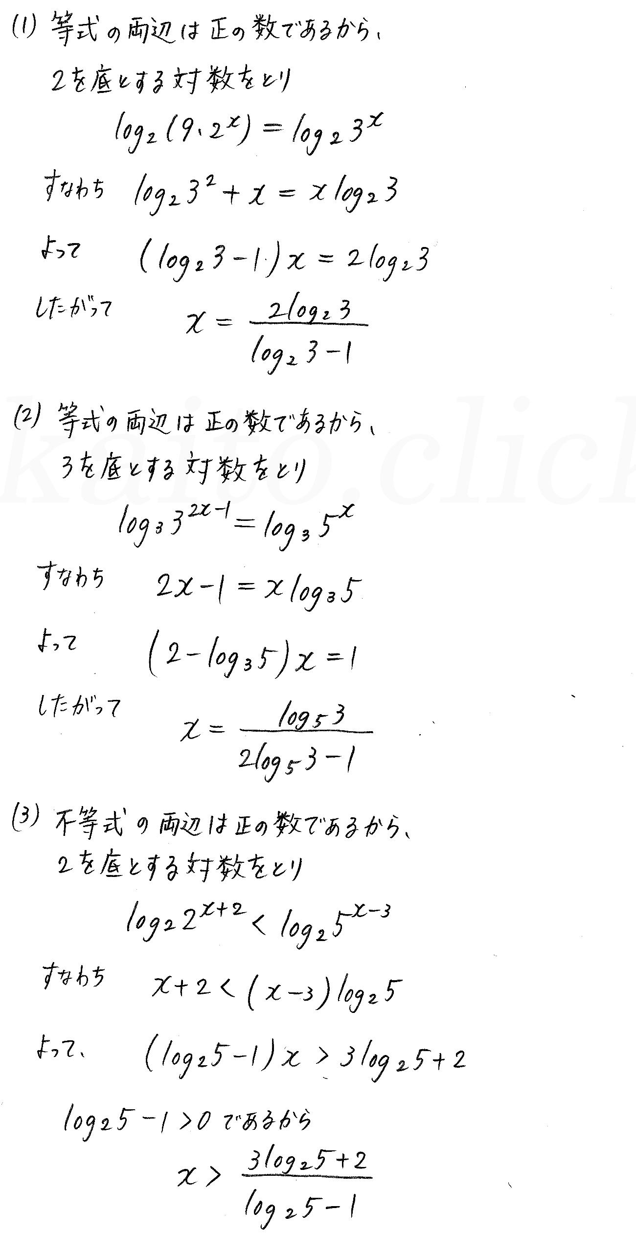 3TRIAL数学2-359解答