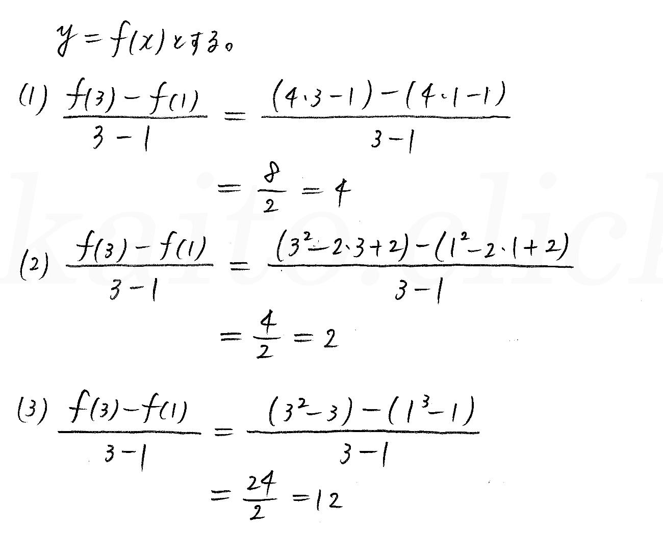 3TRIAL数学2-361解答