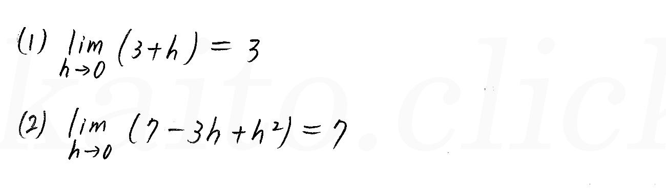 3TRIAL数学2-362解答