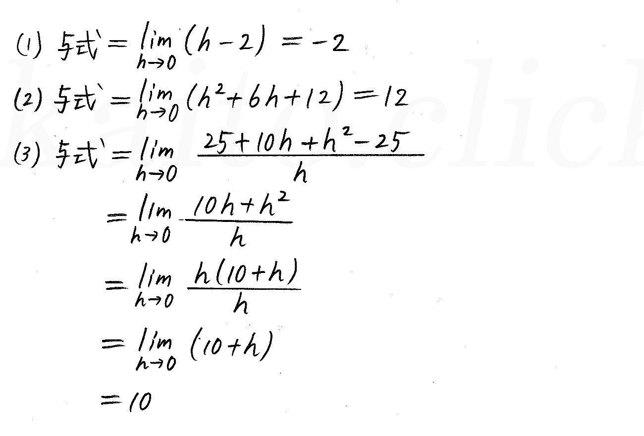 3TRIAL数学2-363解答