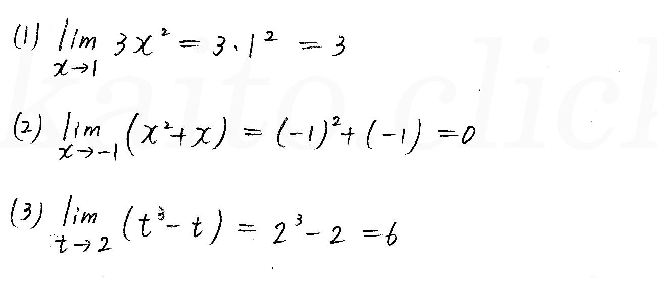 3TRIAL数学2-366解答