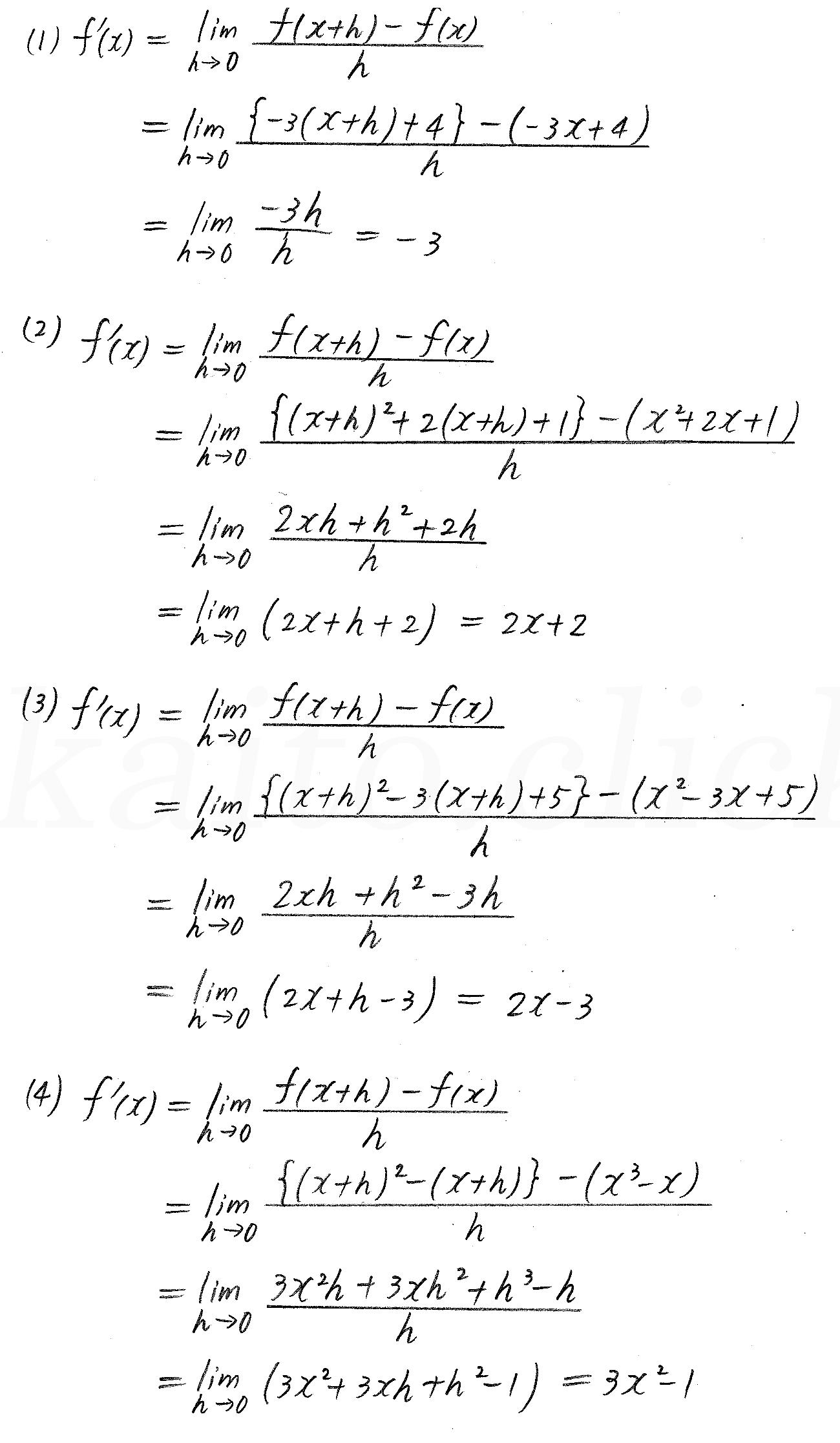 3TRIAL数学2-368解答