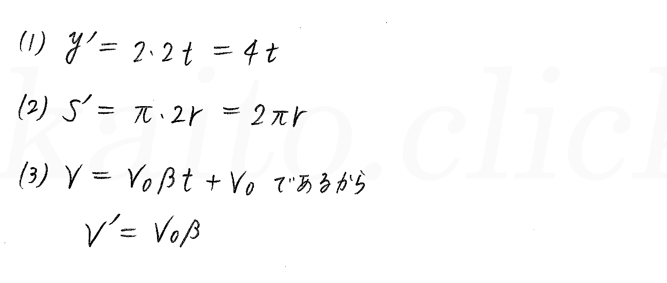 3TRIAL数学2-373解答