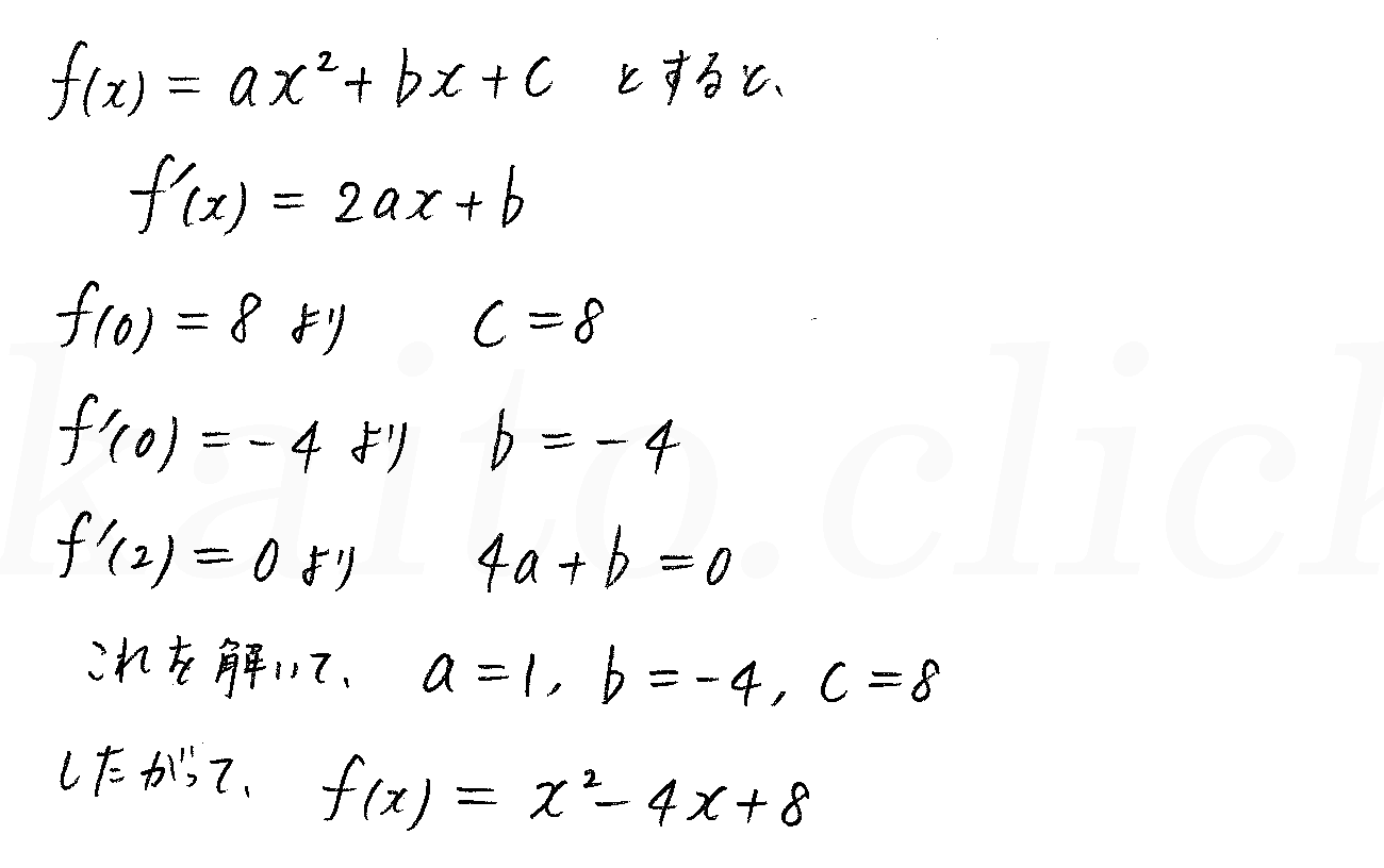 3TRIAL数学2-377解答