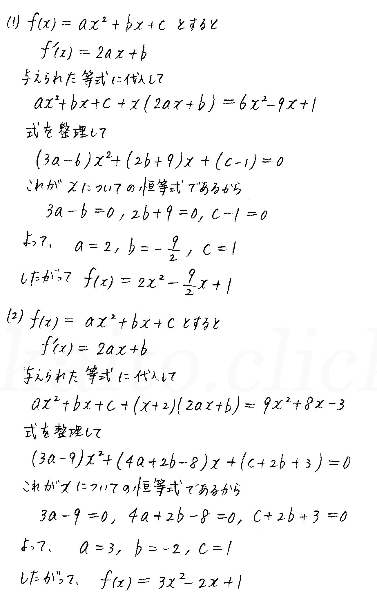 3TRIAL数学2-378解答