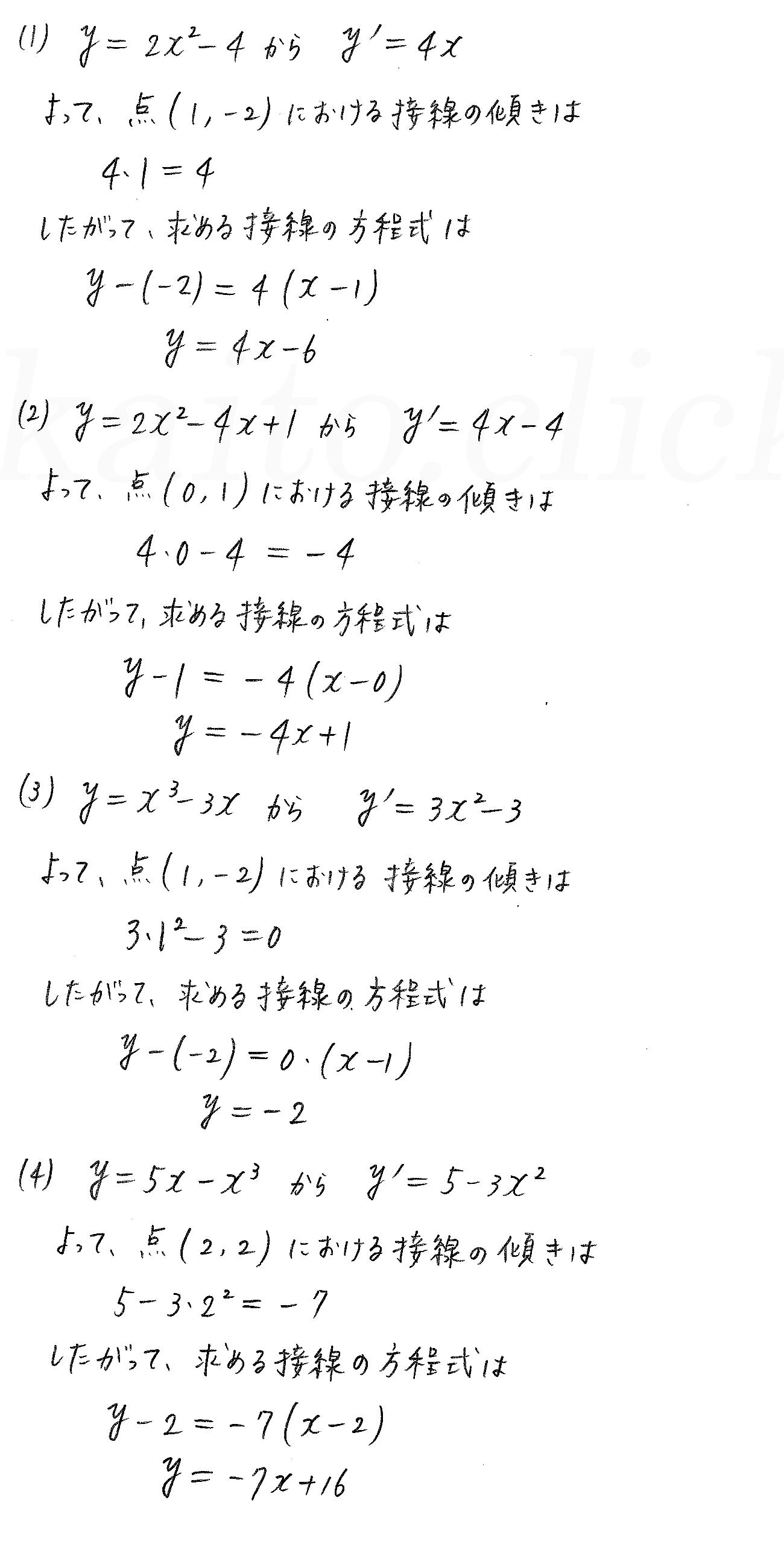 3TRIAL数学2-379解答