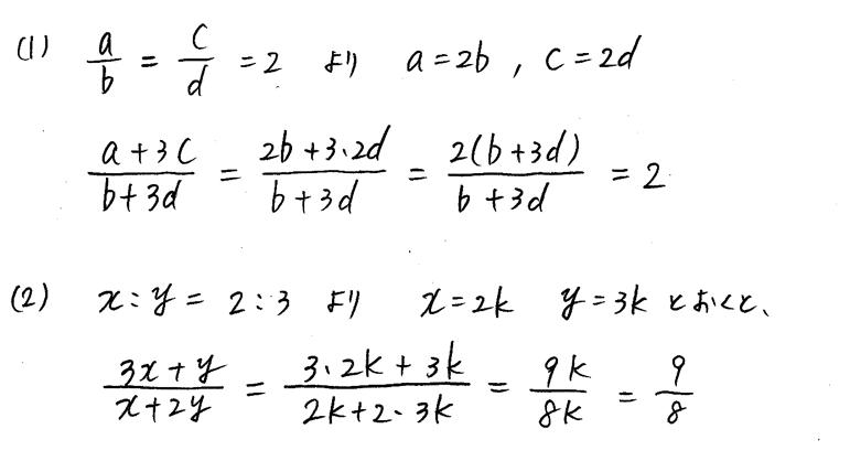 3TRIAL数学2-38解答