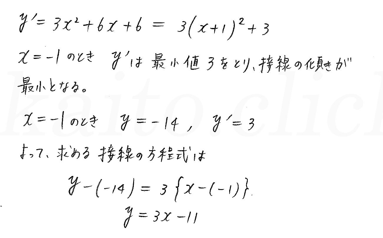3TRIAL数学2-383解答