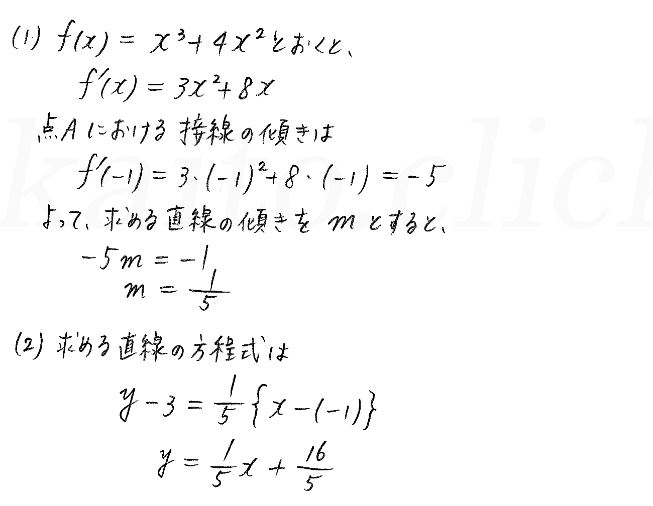 3TRIAL数学2-384解答