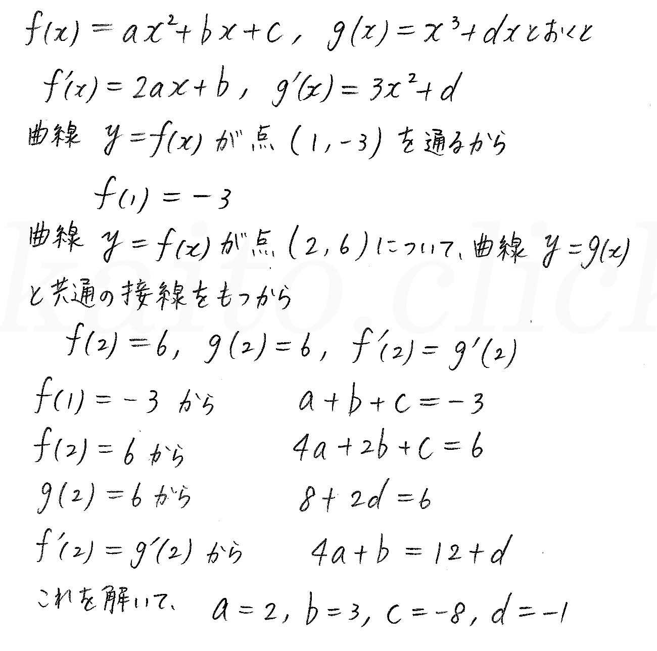 3TRIAL数学2-388解答