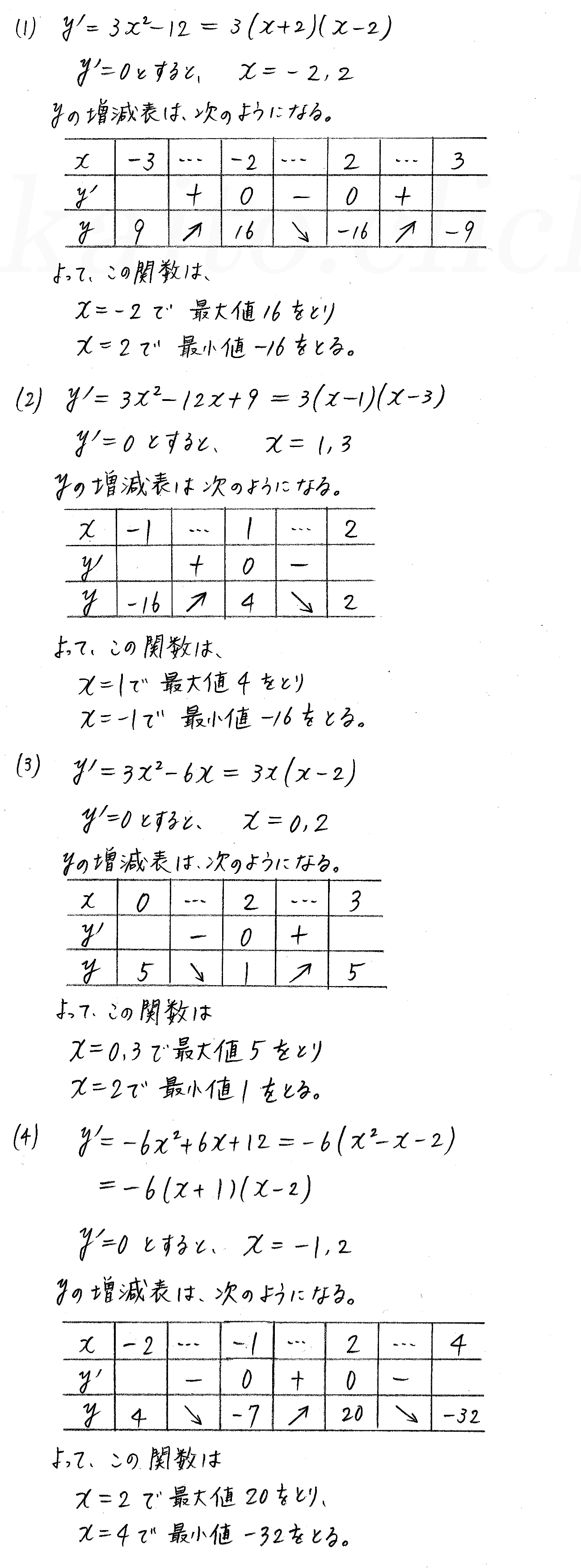 3TRIAL数学2-399解答