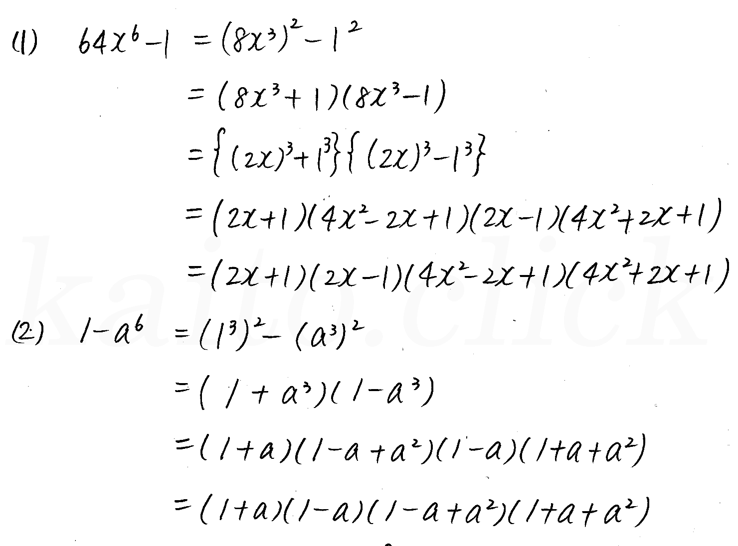 3TRIAL数学2-4解答