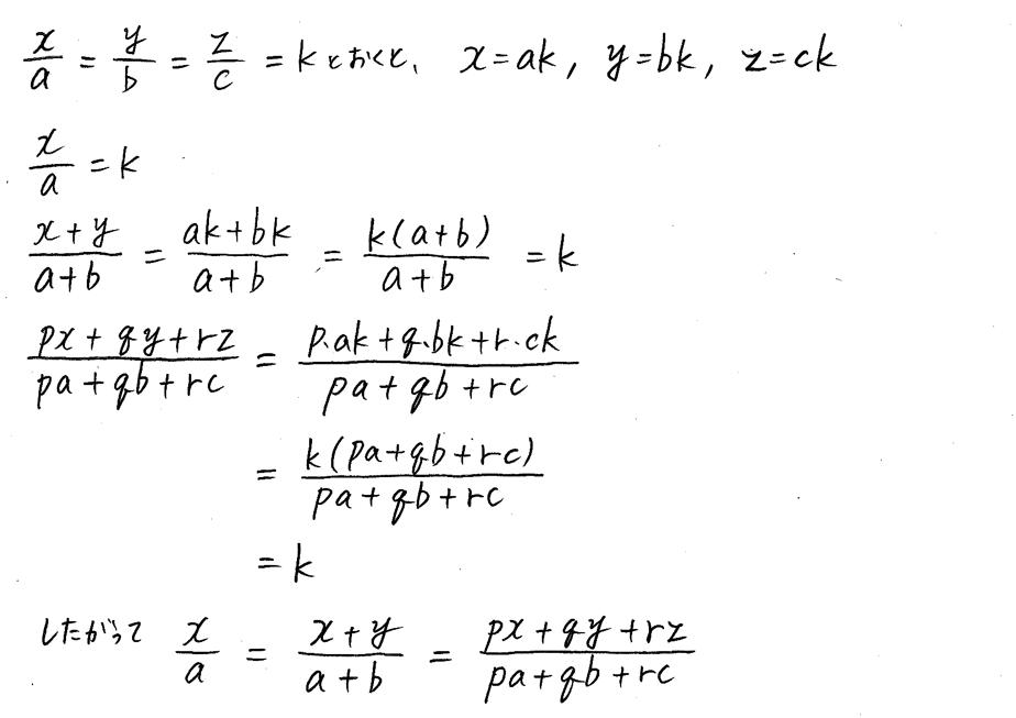 3TRIAL数学2-40解答
