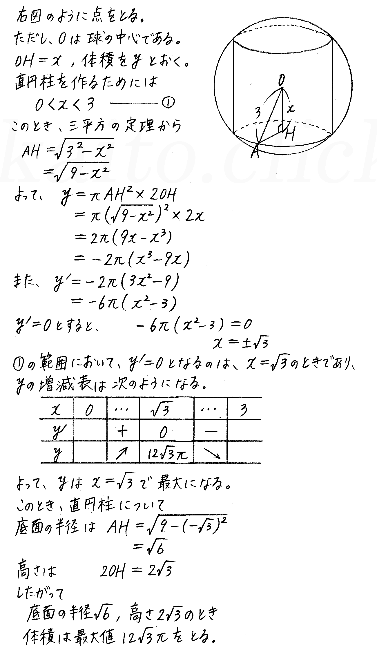 3TRIAL数学2-403解答
